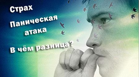 panicheskie-ataki-i-seksualnost