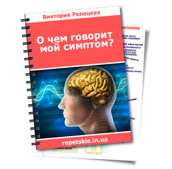 книга психосоматика